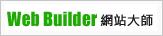 Web Builder網站大師