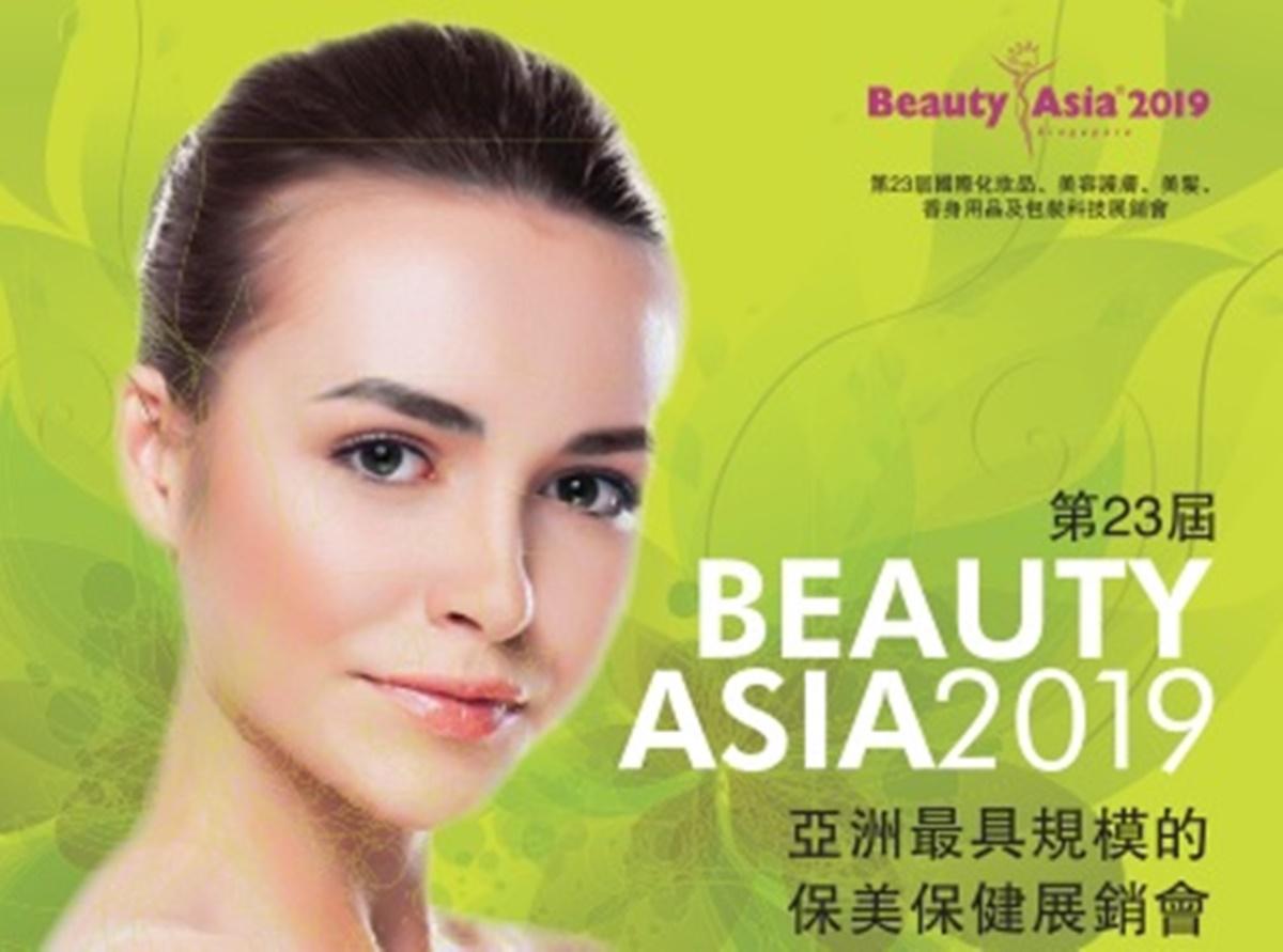 2019新加坡美容展通往亞洲美容&健康市場新途徑